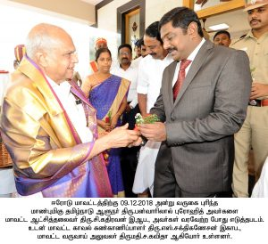 Hon'ble Governer received by District Collector, Erode