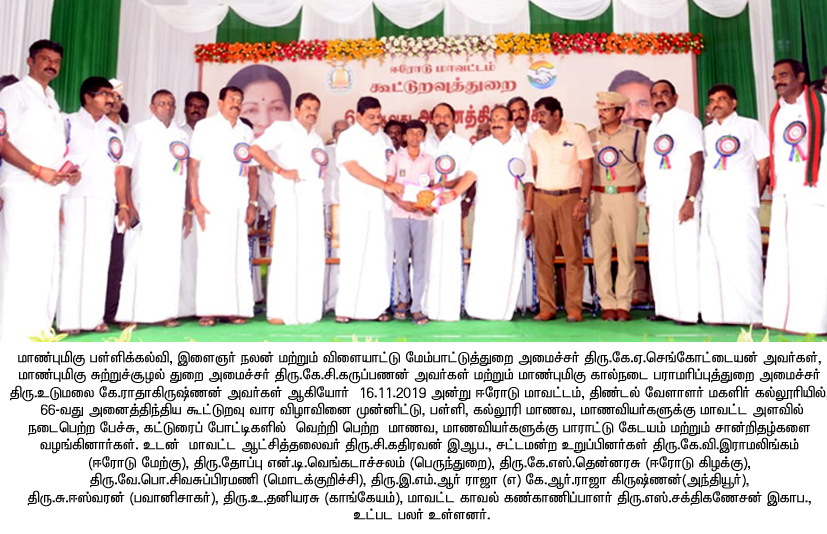 Co-operative Celebration Week function