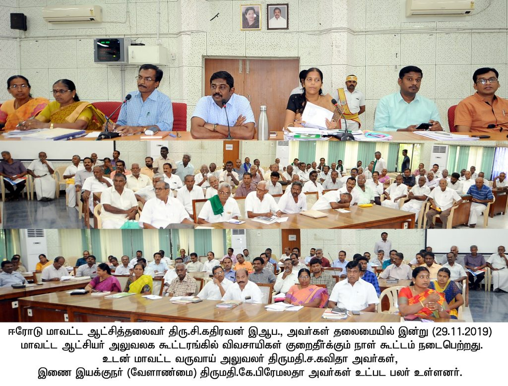 Agriculture Grievance Day at Collectorate Erode