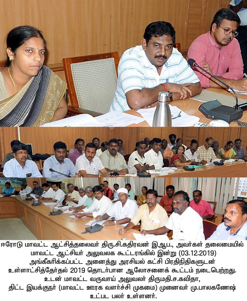 Local Body Election Meeting conducted by the District Collector