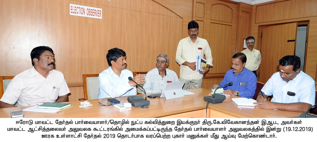 Election Observer meeting at Collectorate Erode