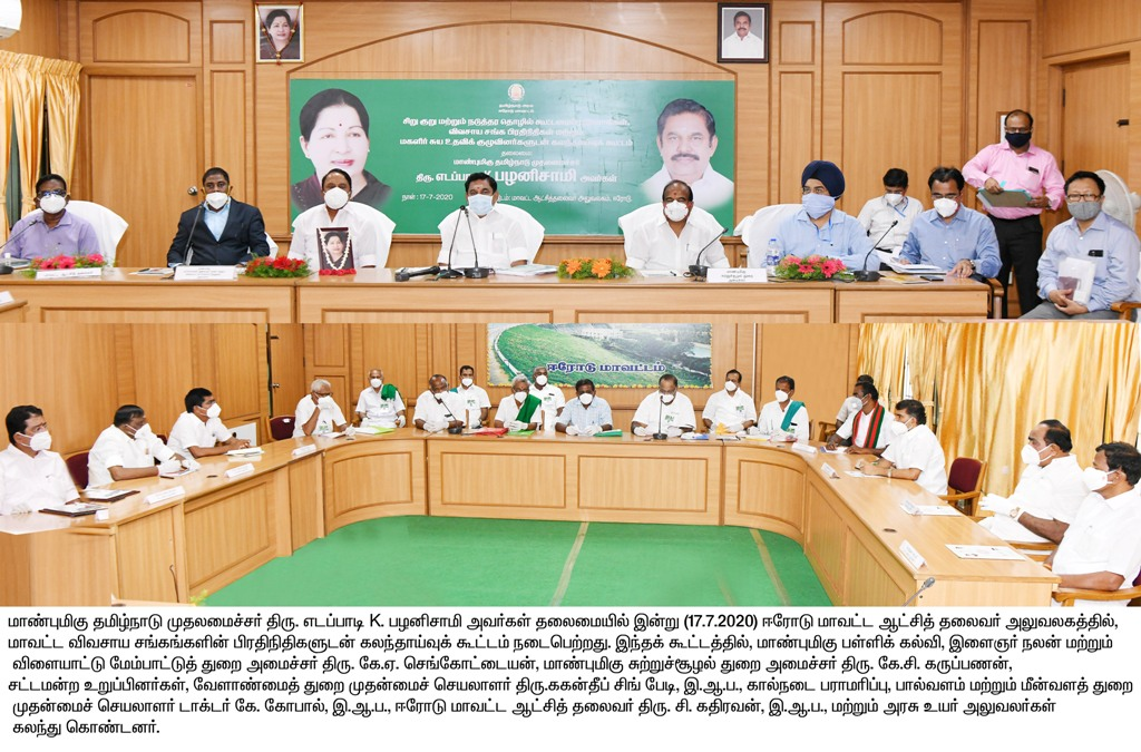 Hon'ble Chief Minister meeting at Collectorate Erode event-6