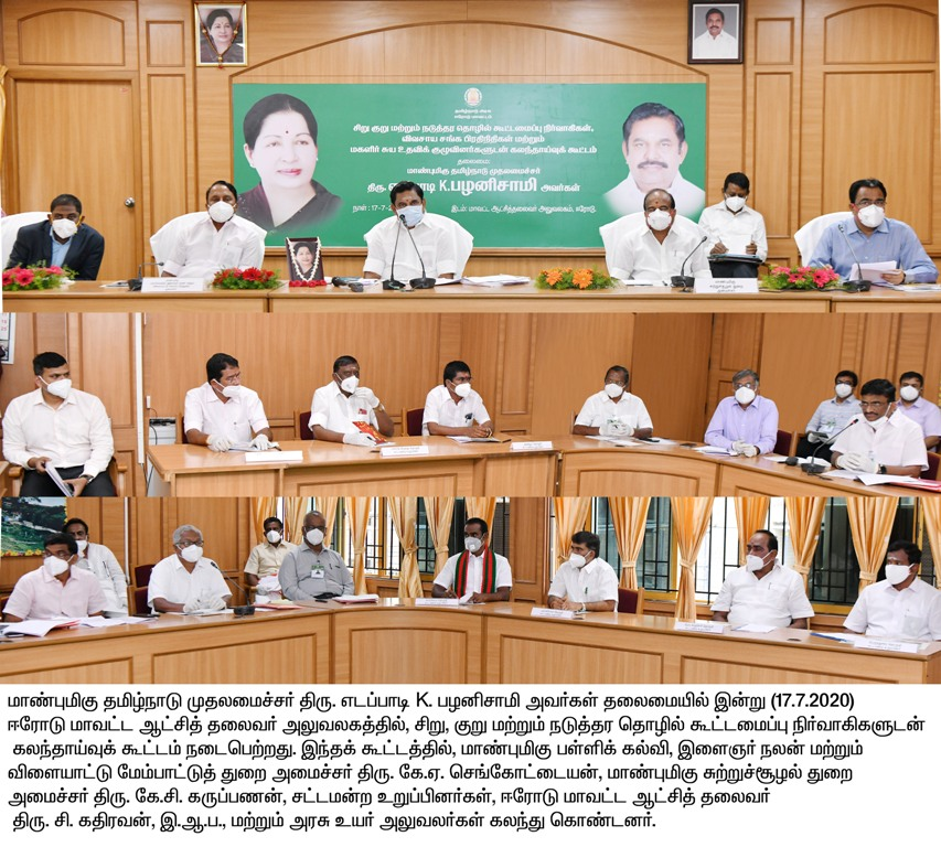 Hon'ble Chief Minister meeting at Collectorate Erode event-5