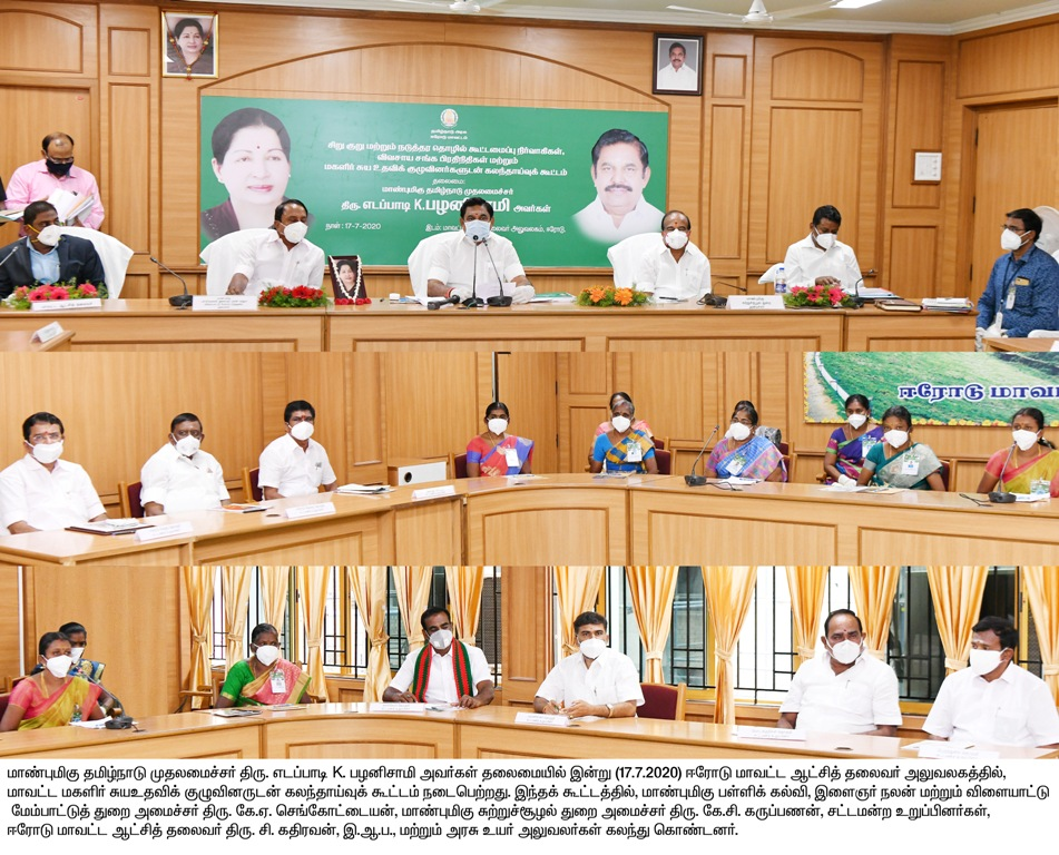 Hon'ble Chief Minister meeting at Collectorate Erode event-7
