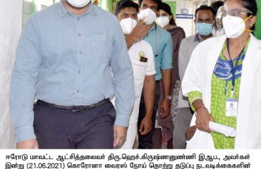 District Collector's Covid-19 inspection photo