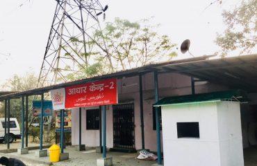 Aadhaar Centre