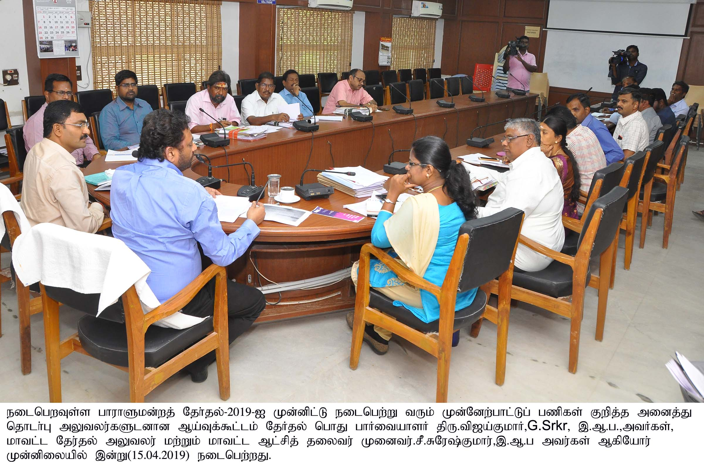 Election General Observer & District Election Officer meeting with nodal officer