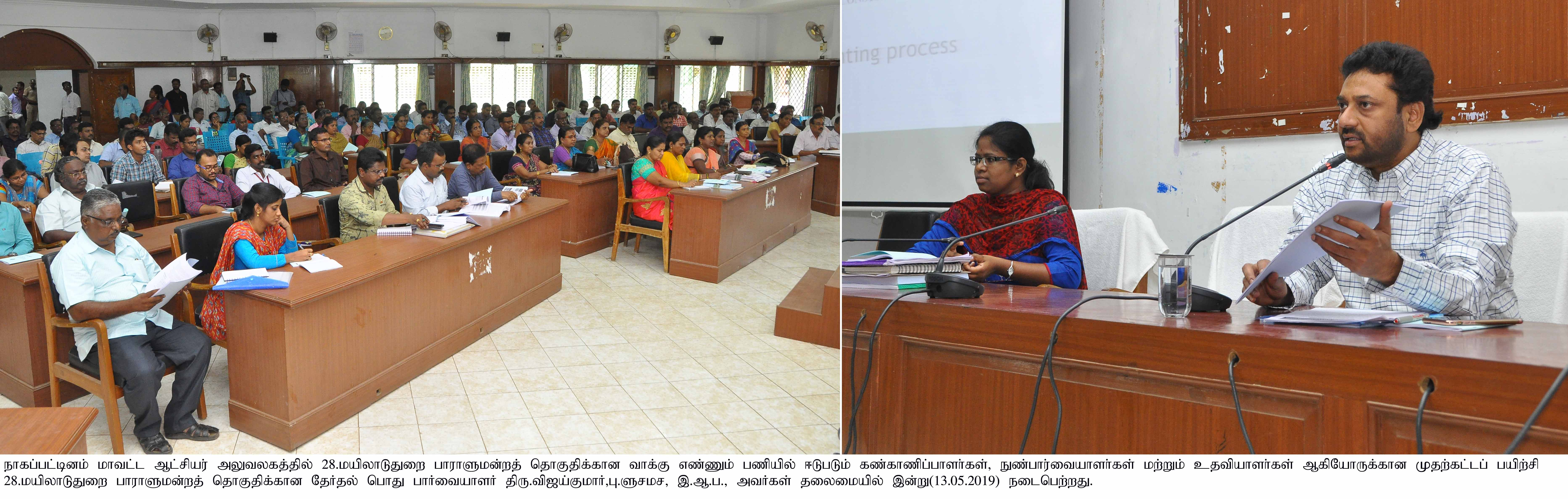 General Observer, Vijaykumar I.A.S held a meeting to oversee the various activities related to the counting work.