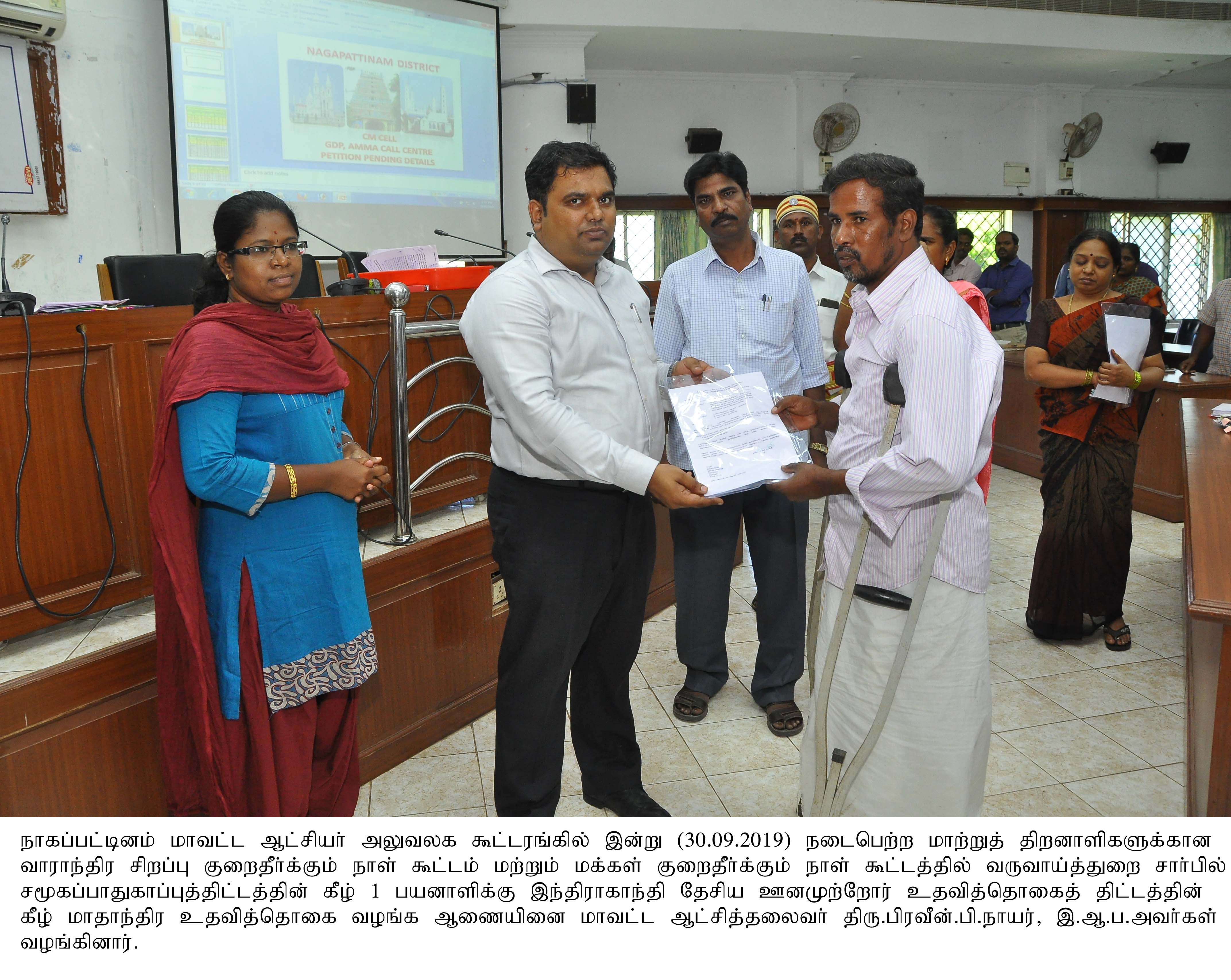 Grievance Day Petition (GDP) on 30.09.2019