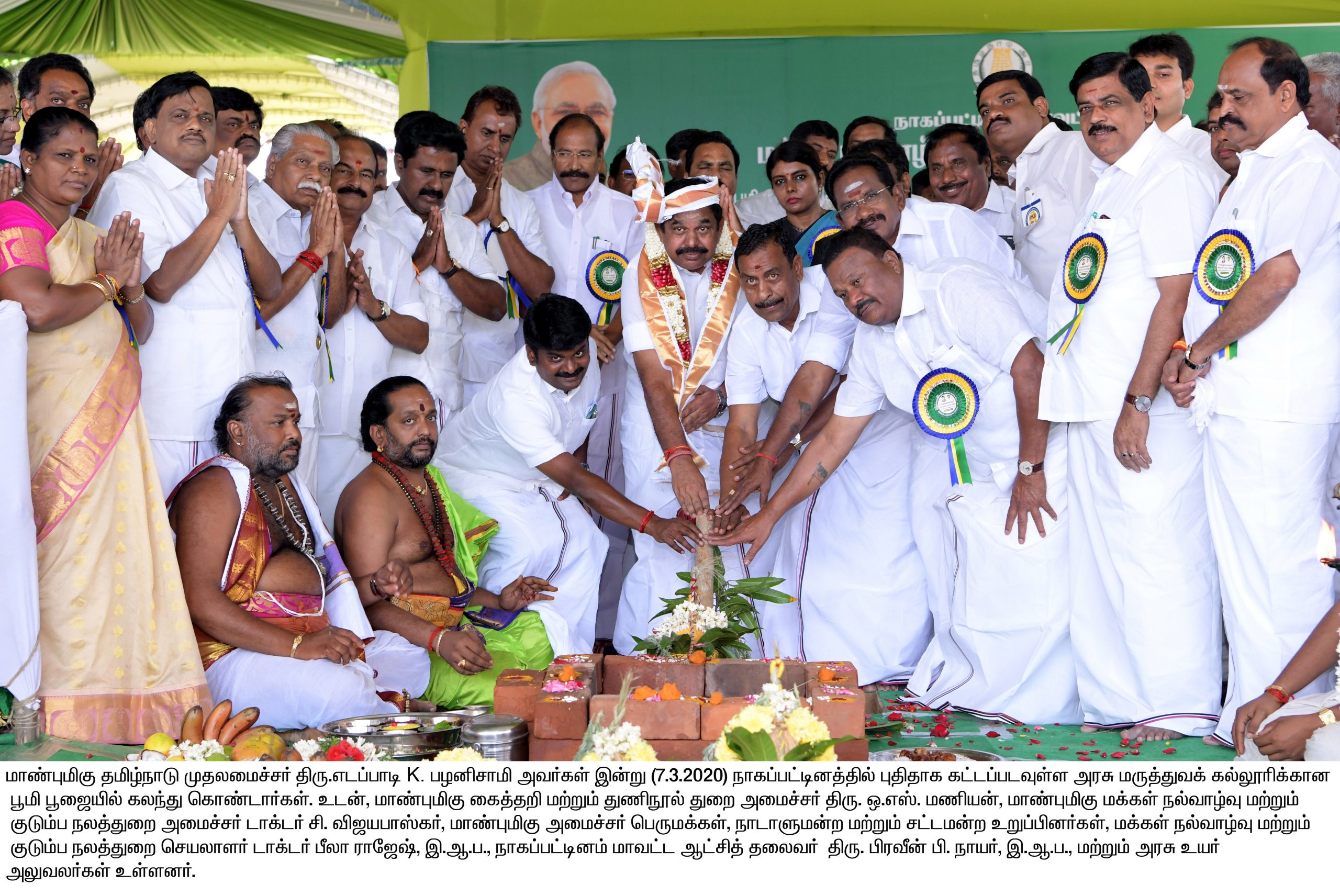CM lays the foundation stone for government medical college in Nagapattinam