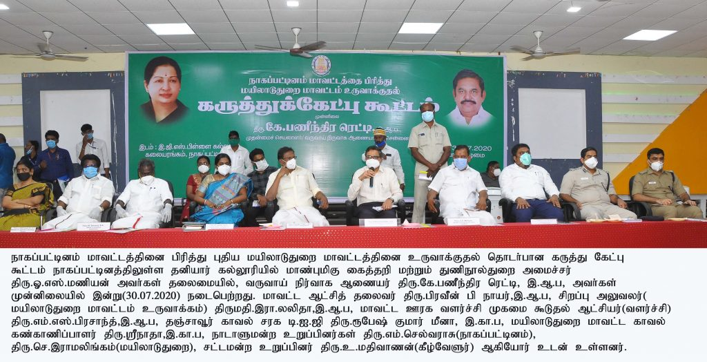 MAYILADUTHURAI DISTRICT FORMATION - SUGGESTION HEARING MEET (30.07.2020)