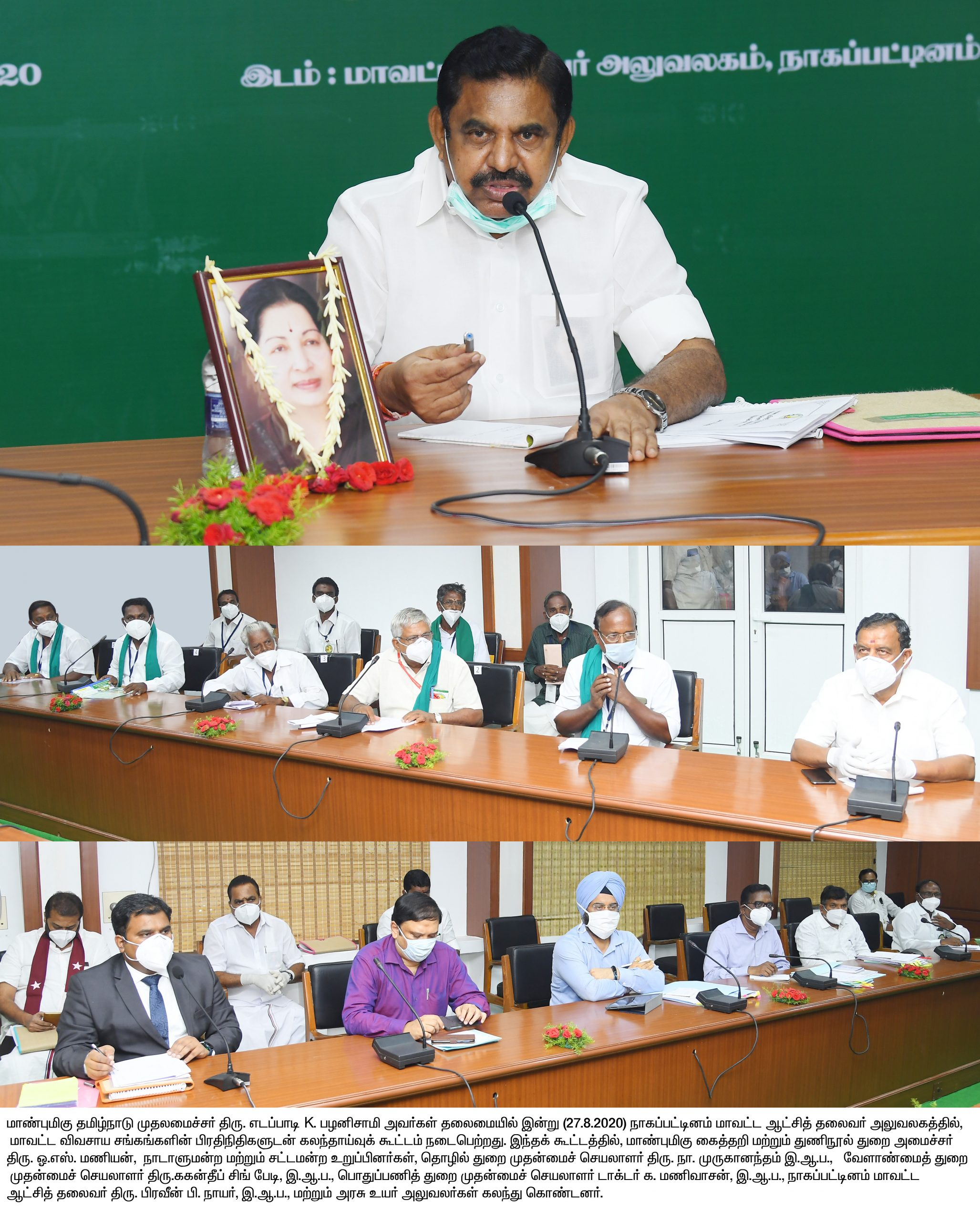 Hon'ble Chief Minister of Tamil Nadu Chaired a Review Meeting on Development Projects and Corona Prevention Activities in nagapattinam Districts 27-08-20