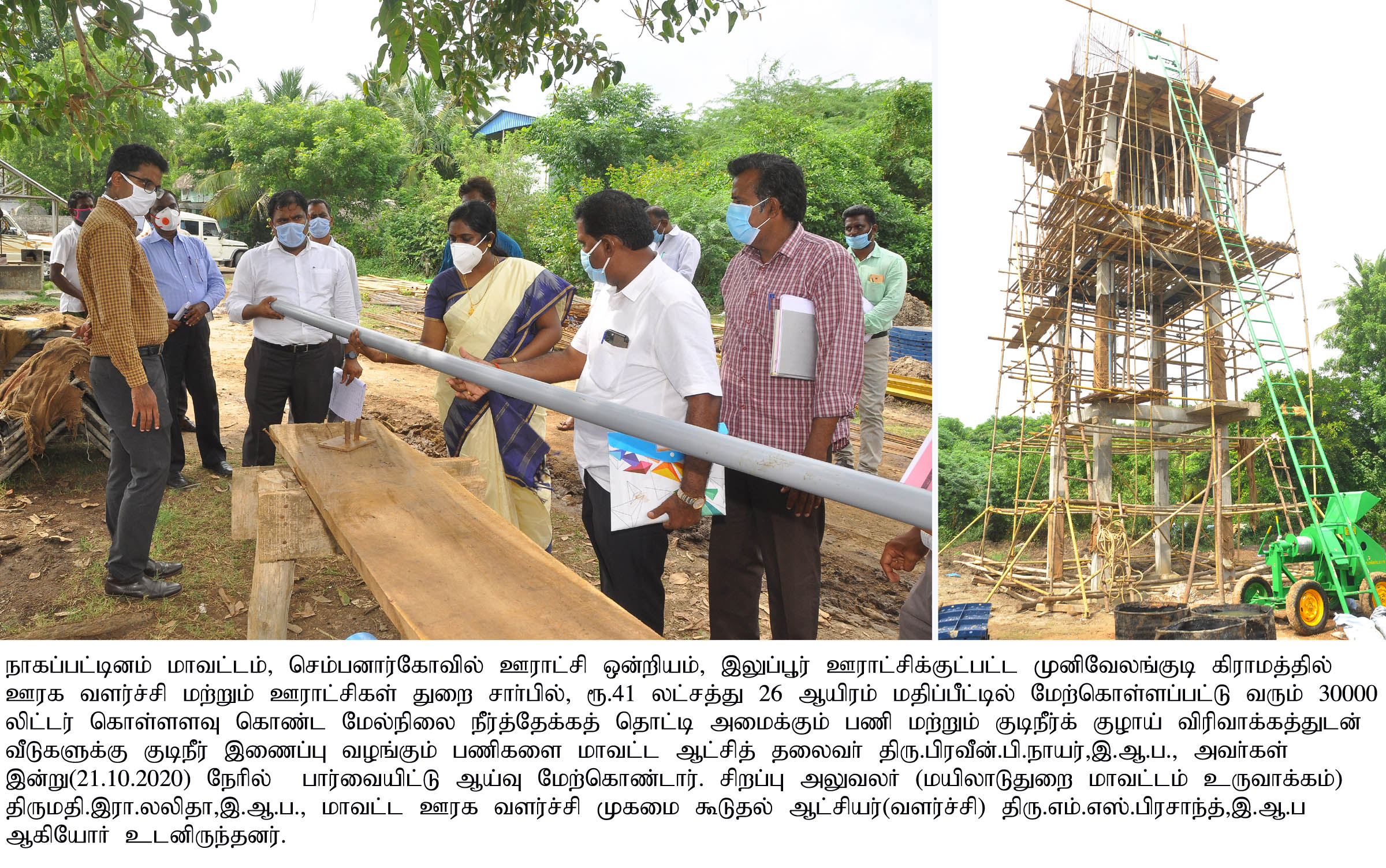 District Collector's inspection on Development Works – 21.10.2020