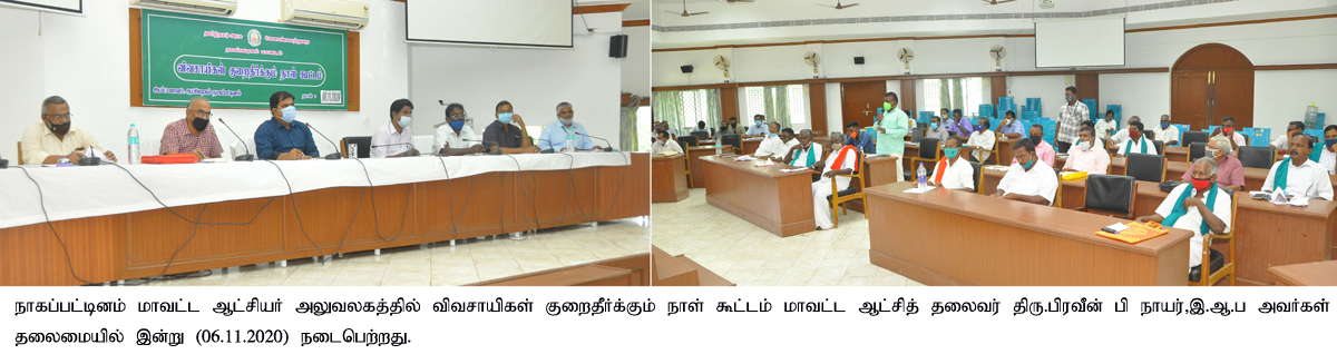 Agriculture GDP Meeting will be held on 06-11-2020 at Collectorate.