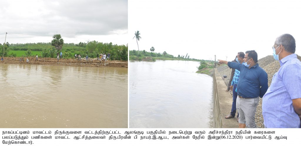 District Collector's inspection on rain damages – 6.12.2020