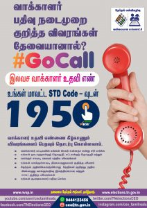 create awareness about SSR-2021 1