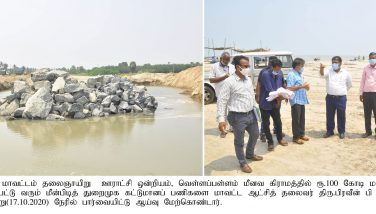 COLLECTOR INSPECTION - VELLAPPALLAM FISHING HARBOUR -17.10.2020
