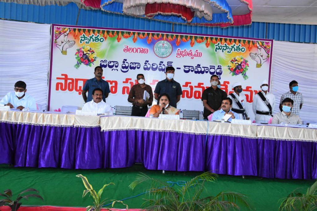 Zilla Parishad Meeting in Kamareddy