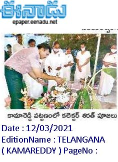 Mahashivaratri Festival Celebrations in Kamareddy District