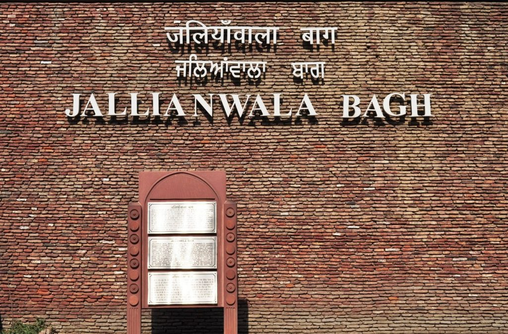 Jallianwala Bagh Entry Gate Amritsar