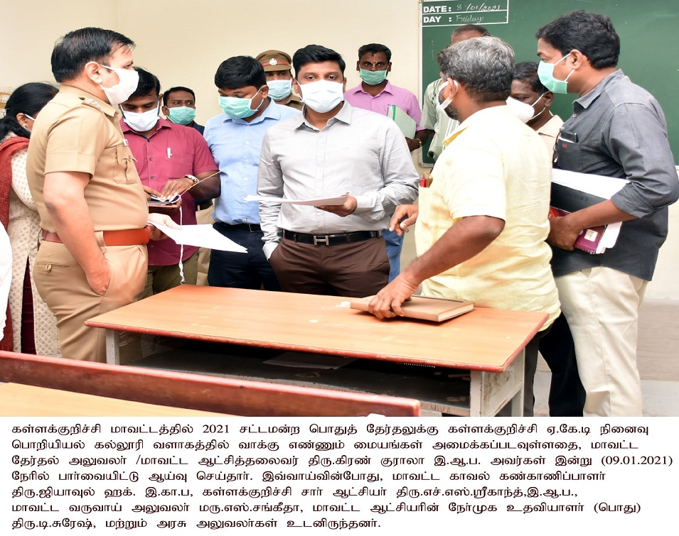 Election Counting Centre Inspection2