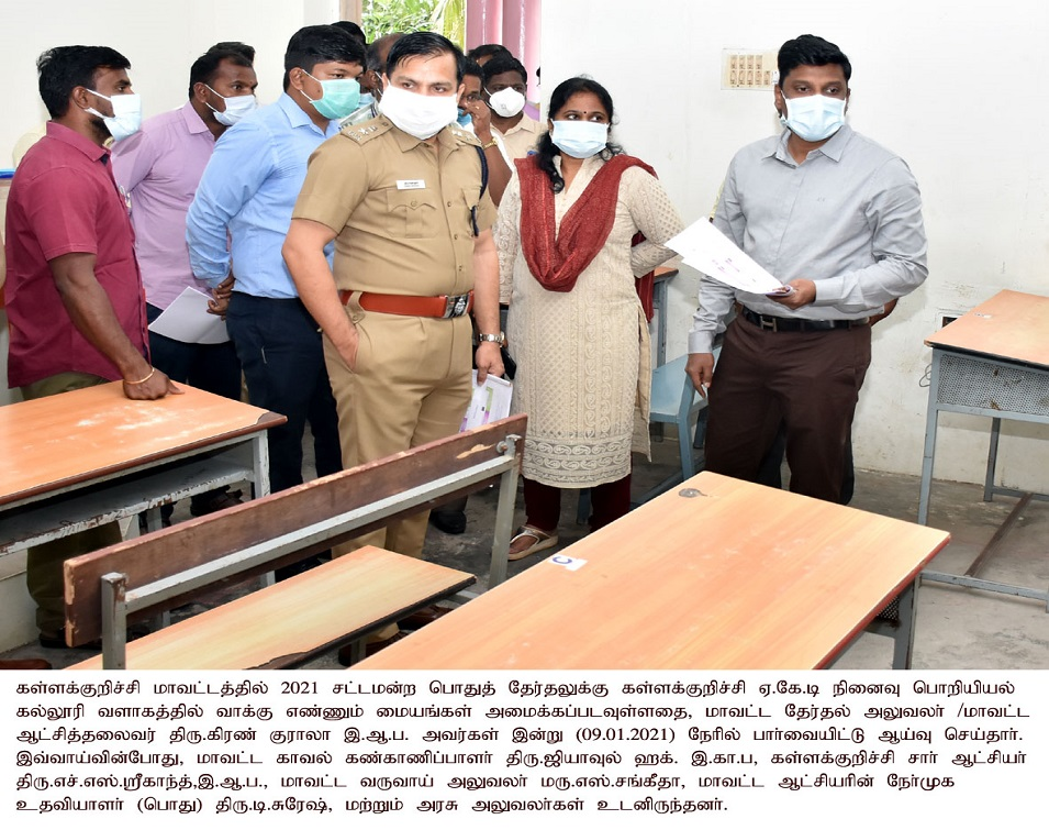 Election Counting Centre Inspection