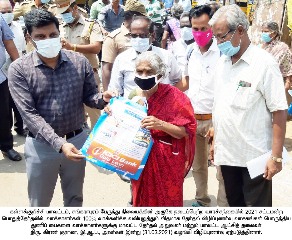 PR. No. 110 - Election Awareness Cloth Bags issued -Dt.31.03.2021