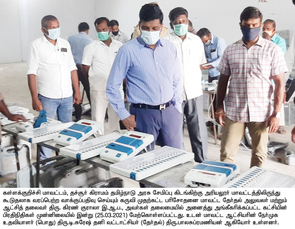 Preliminary testing of additionally received EVM's was held under the chairmanship of District Election Officer / District Collector