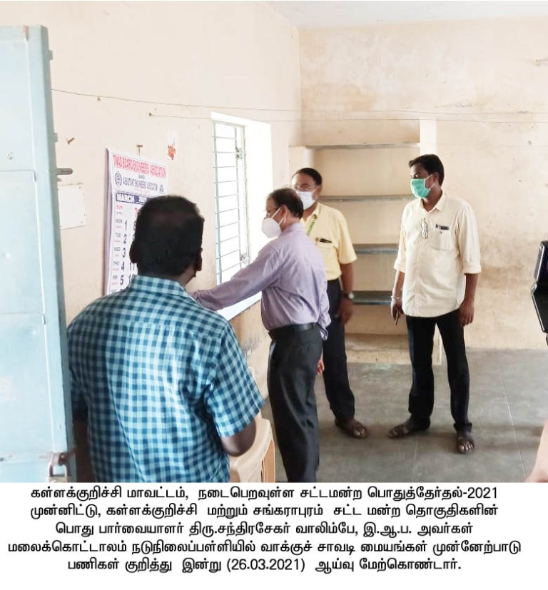 The General Observer of Kallakurichi and Sankarapuram Assembly inspected the Critical/Vulnerable polling station arrangements.