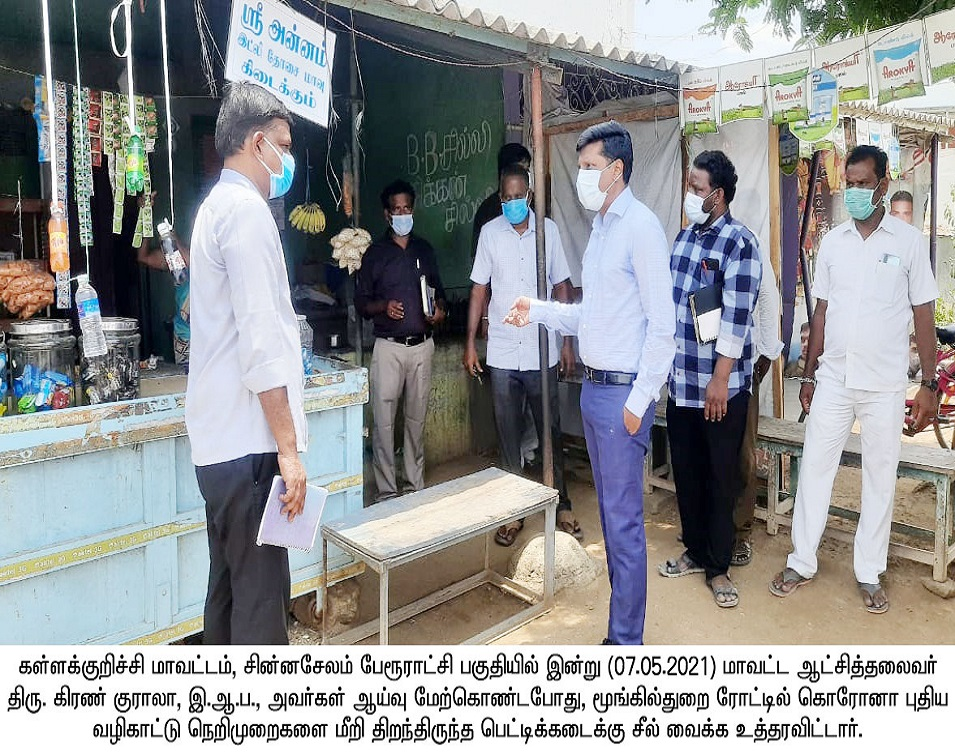 District Collector Corona Inspection