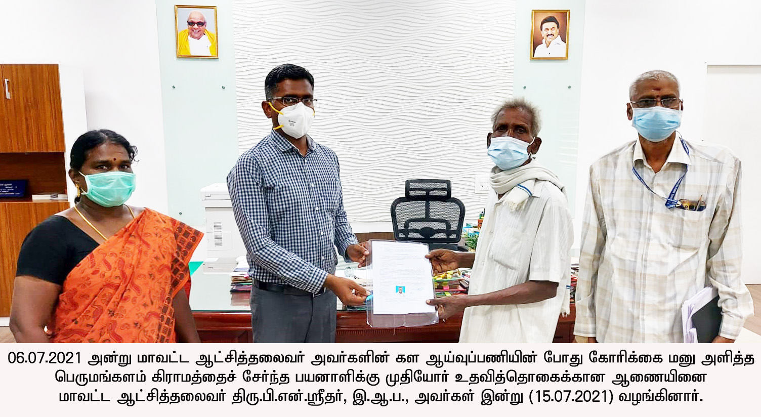 District Collector Function
