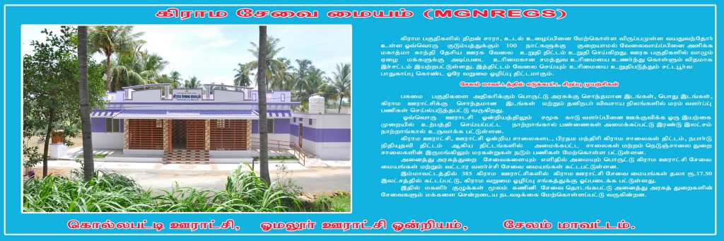 THE DISTRICT RURAL DEVELOPMENT AGENCY | Salem District