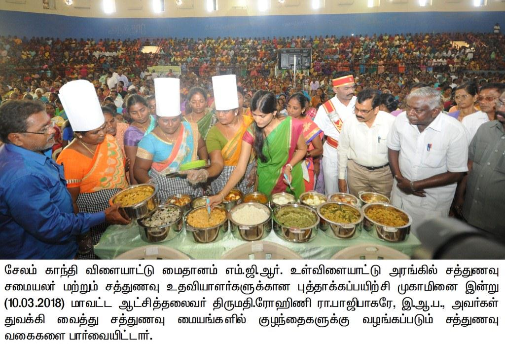 noon meal programme