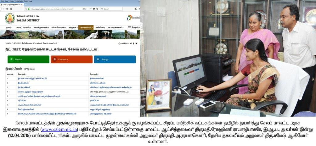 Neet -web publish by collector
