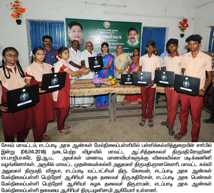 laptop distribution to students