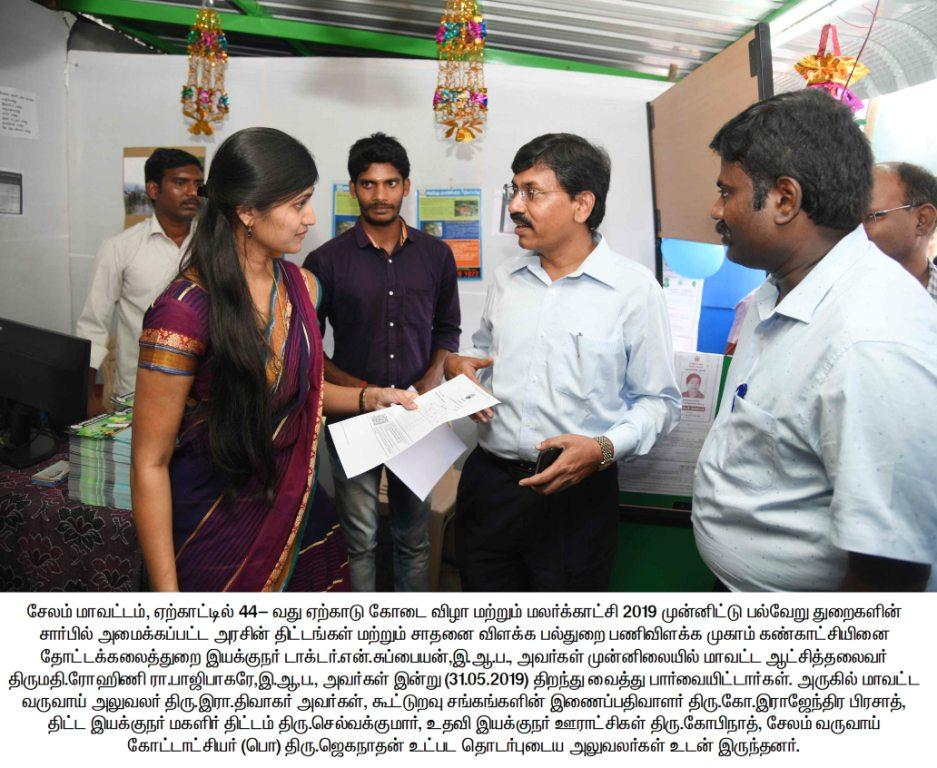 44th Yercaud Summer Festival and Flower show function 5
