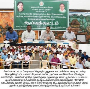 The District Collector Review Meeting & Inspection 6 7