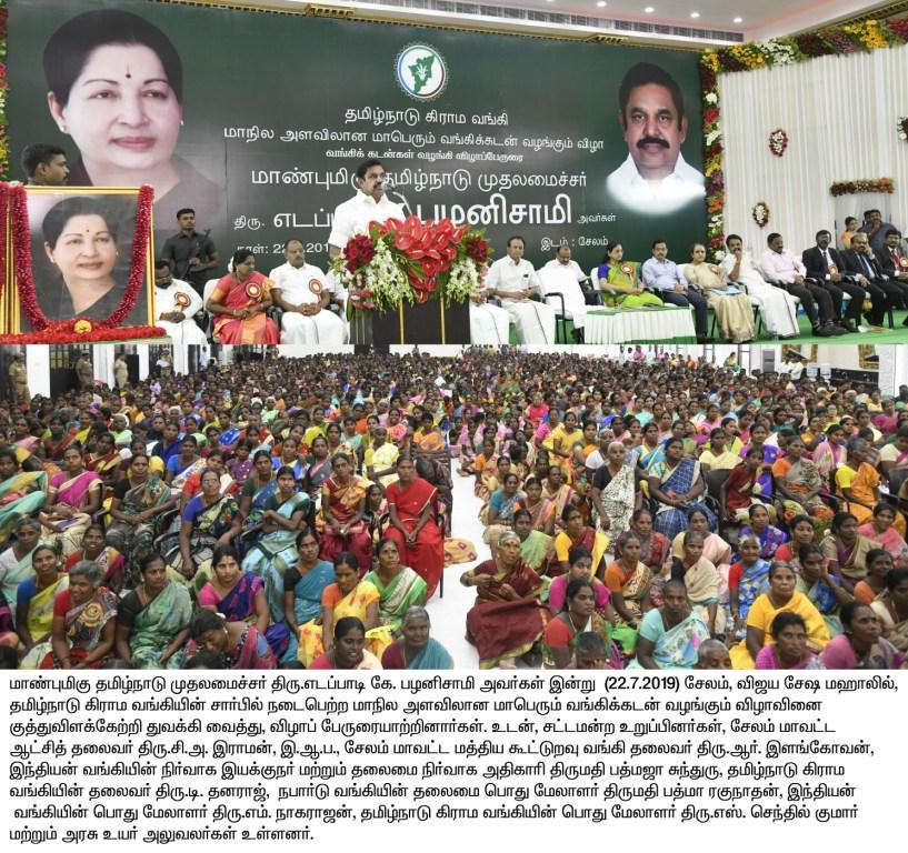 Hon'ble Cheif Minister Functions at Salem District 13