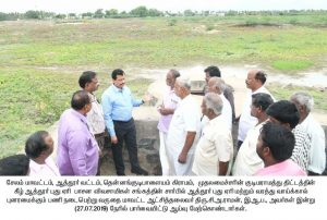 The District Collector Inspection 1