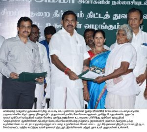 Hon'ble Cheif Minister Functions at Salem District1