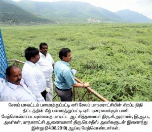 The District Collector Inspection 4