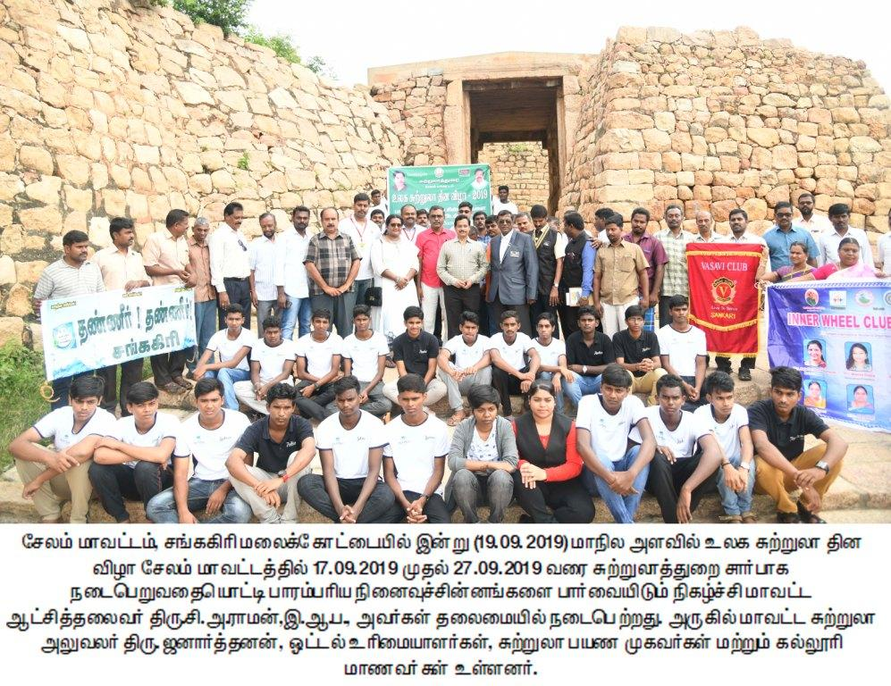 Celebration of World Tourism Day - 2019 at Salem District 4