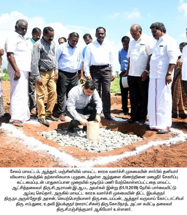 Closing of Unused Bore-well - Collector Inspection 1