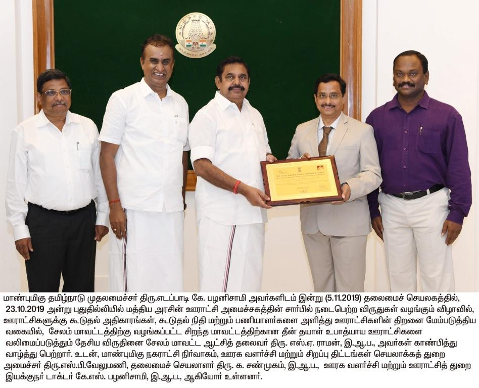 e-Panchayat Puraskar Award for Salem 2