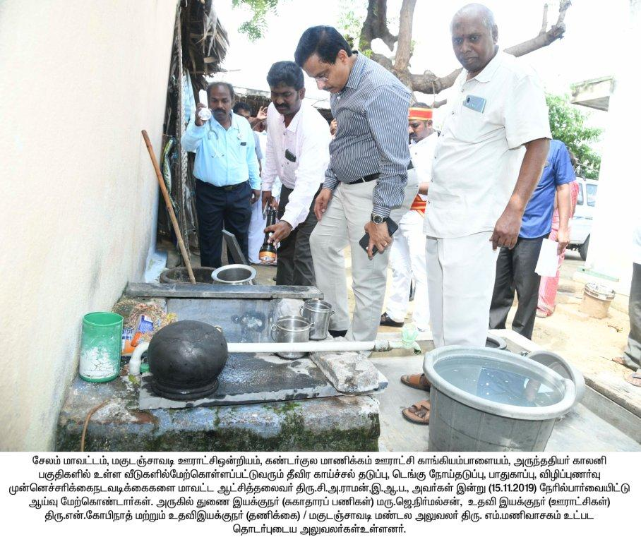 Dengue Awareness - Collector Inspection 1