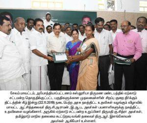 Chief Minister's Special Grievance Redressal Program 2