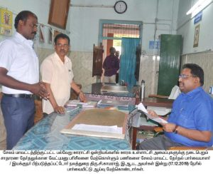 Local Body Election Observer Inspection 2