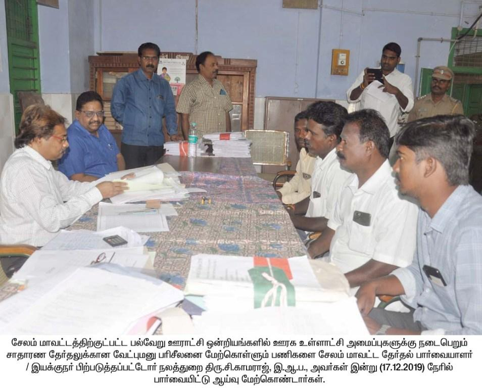 Local Body Election Observer Inspection 4