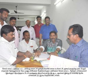 Local Body Election Observer Inspection 1