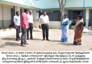 Local Body Election Observer Inspection - 19.12.2019 2